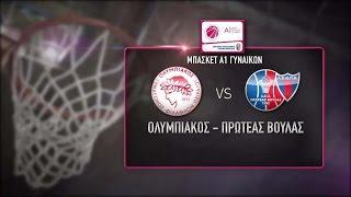 14η αγ. Μπάσκετ A1 Γυναικών, Ολυμπιακός - Πρωτέας Βούλας 6/2!