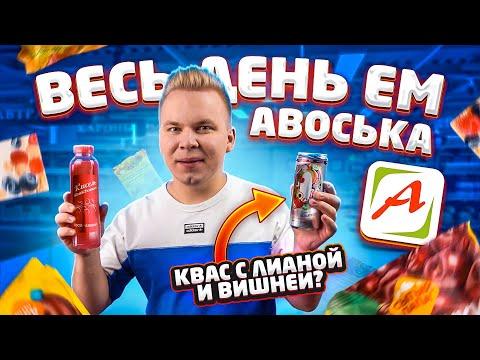Весь день ем продукты АВОСЬКА / Самый НЕОБЫЧНЫЙ Бомж обед / Магазин - призрак