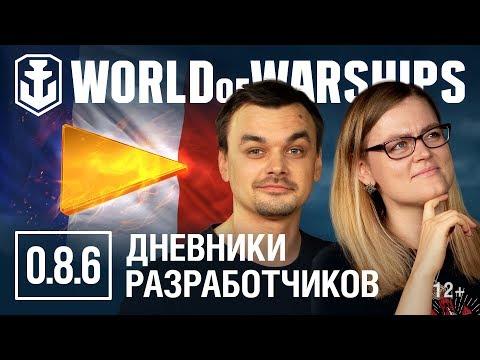 Дневники Разработчиков 0.8.6 | World Of Warships