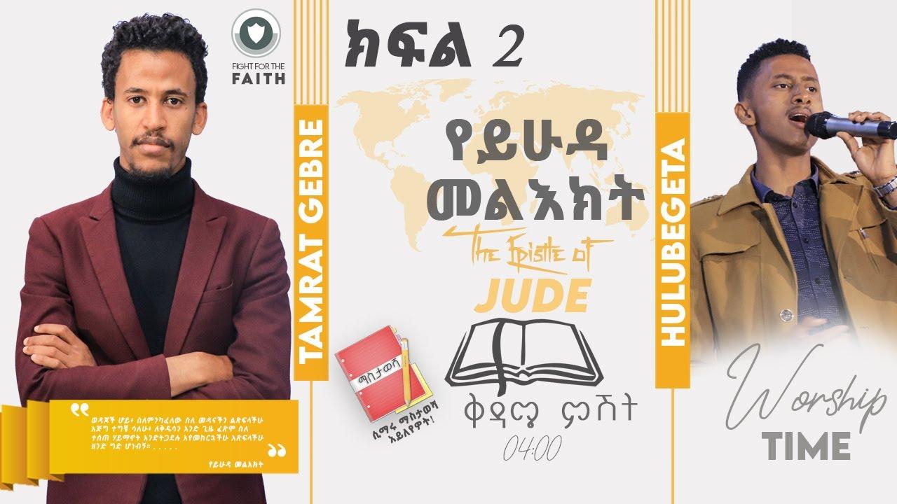|ክፍል 2| የይሁዳ መልዕክት ተከታታይ ትምህርት በአገልጋይ ታምራት ገብሬ || part 2 The epistle of Jude With Tamrat Gebre 2020