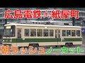 次々と電車が来る平日朝ラッシュの広電紙屋町電停40分間ノーカット! 広島電鉄 650形…