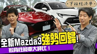 2019掀背車款大比拚!Mazda3、Toyota Auris 集體評測!哲青哥試駕初體驗!ft.龐德|下班經濟學#43