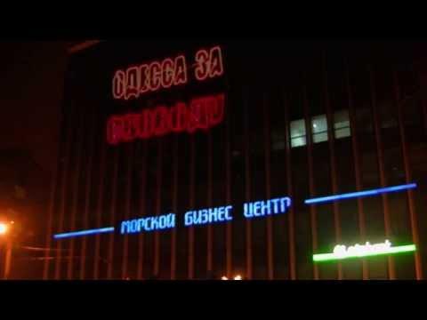 Одесса за Порто-франко - лазер