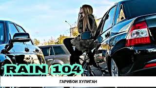 RAIN 104 - ГАРИБОИ ХУЛИГАН   РАЙН 104 - GARIBOI HULIGAN (Official audio)