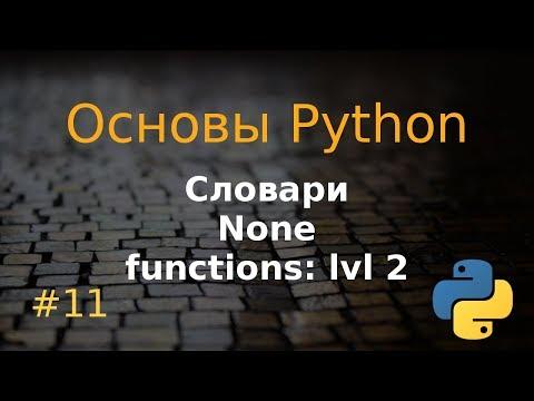 Основы Python #11: словари, тип None, функции Lvl 2