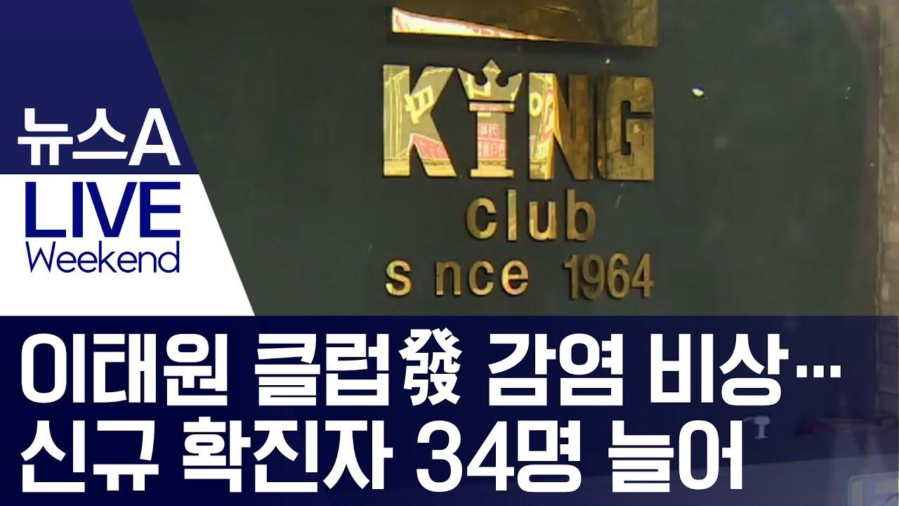 이태원 클럽發 감염 비상…신규 확진자 34명 늘어   뉴스A LIVE - YouTube