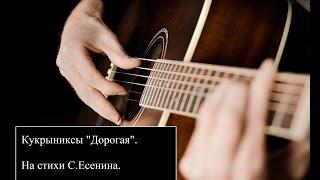 Песня на стихи Есенина. Кукрыниксы