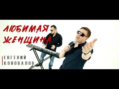 Евгений Коновалов - Любимая Женщина