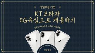 KT플라자 5g유심으로 선불폰 개통하기 직권해지폰 개통…