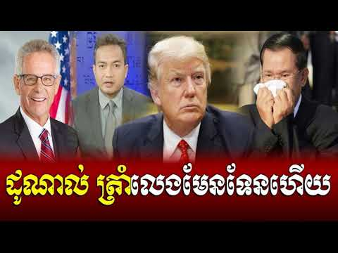 Cambodia News 2018 | RFI Khmer Radio 2018 | Cambodia Hot News | Night, On Wednesday 11 April 2018