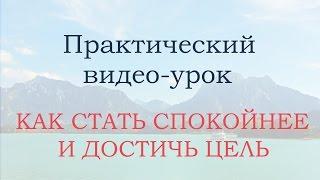 Юлия Белоусова - практический видео-урок