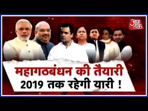 क्या राहुल को नेता मानना महागठबंधन के रास्ते में सबसे बड़ा रोड़ा? | दंगल