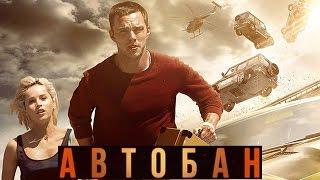 АВТОБАН  Официальный русский  трейлер HD
