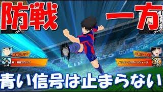 【たたかえドリームチーム】実況#531 葵が止まらない!1周年でゲット出来なかったことを超絶後悔!Captain tsubasa dream team PvP