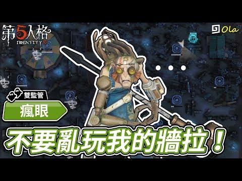 【第五人格】🎭瘋眼:不要亂玩我的牆拉!【歐拉】Identity V