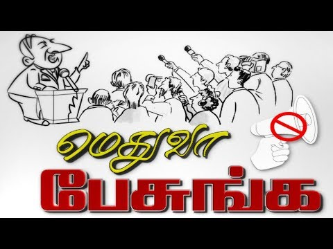 #MedhuvaPesunga #JayaPlusMedhuvaPesunga  மெதுவா பேசுங்க Epi-138 - 21-05-2019 JAYAPLUS  Facebook - https://www.facebook.com/jayapluschannel/  Twitter - https://www.twitter.com/jayapluschannel  Website - www.jayanewslive.com