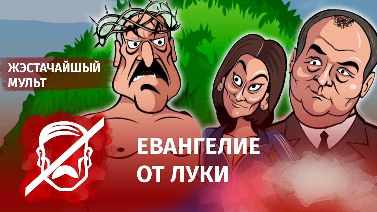 Лукашенко возомнил себя Богом