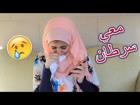 مقلب بصديقتي- معي سرطان شوفو ردة فعلها ههههه