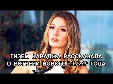 ГИЗЕМ КАРАДЖА РАССКАЗАЛА О ВСТРЕЧИ НОВОГО 2020 ГОДА. Гизем Караджа. Gizem Karaca. Турецкие актёры.