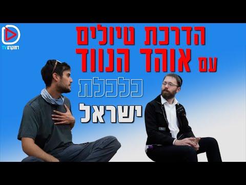 כלכלת ישראל - מטייל בארץ עם אוהד הנווד