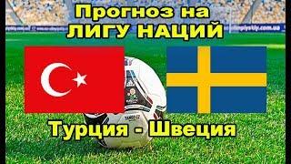 Ставки на спорт. Матч Турция Швеция лига наций УЕФА