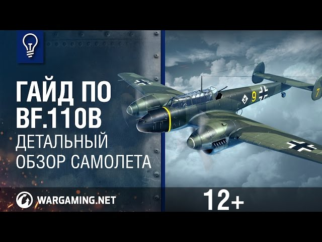Гайд по Bf.110B