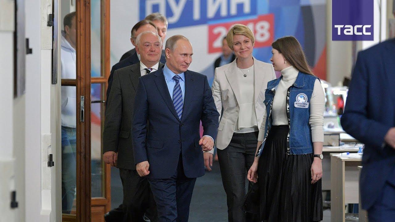 Владимир Путин посетил свой избирательный штаб и пообщался с его сопредседателями