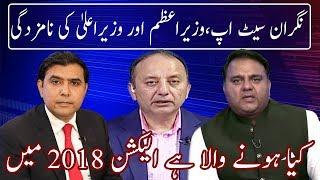 Khabar K Pechy | 28 May 2018 | Neo News