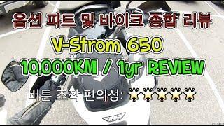 [스티브TV] V-Strom 650 만킬로 1년 사용기 / 옵션 파트 및 바이크 종합 리뷰