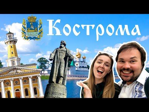 Здорово, Кострома - все, что нужно знать о Костроме за 11 минут / Золотое кольцо России #2