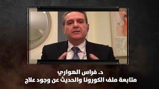 د. فراس الهواري -  متابعة ملف الكورونا والحديث عن وجود علاج  - نبض البلد
