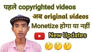 monetization new updates || copyrighted videos on my channel monetize or not | Technical Vlogs Earn
