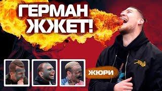 ГЕРМАН в ОТЛИЧНОЙ ФОРМЕ! // ВЕСЁЛЫЙ АМКАЛ #8