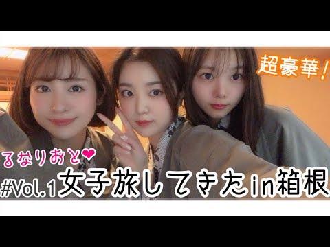 【女子旅】箱根にるなりおと温泉旅行!超豪華なご飯や旅館も全てご紹介♡【#1】