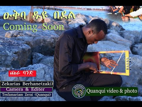 New Eritrean music 2015 ዑቅባ ድዩ በደል zekarias brhane(zaki)ጩራ ባንድ