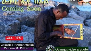 New Eritrean music 2015 ዑቅባ ድዩ በደል zekarias brhane(zaki)ጩራ ባንድ