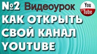 Видеоурок 2 - Как открыть свой канал Youtube.