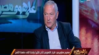 فيديو.. سميح ساويرس: أتفق مع القرارت الاقتصادية.. وتأخيرها أفضل من عدم اتخاذها