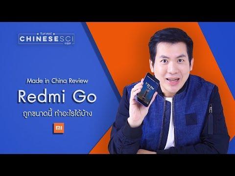 Redmi Go จาก Xiaomi มือถือถูกขนาดนี้ ทำอะไรได้บ้าง มา รีวิว กัน