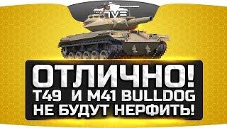 Хорошие новости! ● Т49 и M41 Bulldog не будут нерфить(, 2017-03-17T13:07:21.000Z)