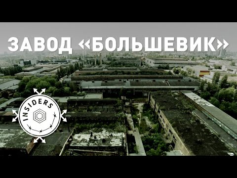 """Киевский Завод """"Большевик""""   Законсервированное Производство   Insiders Project"""