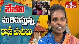 బేబీని మరిపిస్తున్న రాణి | Singer Rani Sankranti Songs | hmtv