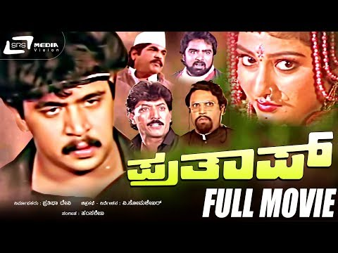 Prathap – ಪ್ರತಾಪ್ | Prathap|Kannada Full HD Movie|FEAT. Arjun Sarja, Malashree, Sudharani