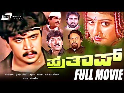 Prathap – ಪ್ರತಾಪ್ | Prathap|Kannada Full HD Movie|FEAT. Arjun Sarja, Malashree, Sudharani
