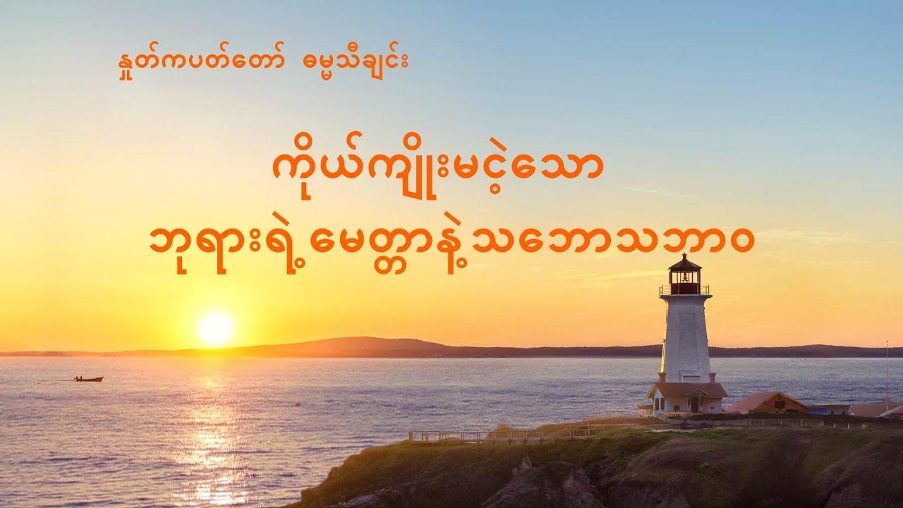 Myanmar Gospel Song (ကိုယ်ကျိုးမငဲ့သော ဘုရားရဲ့မေတ္တာနဲ့သဘောသဘာဝ)