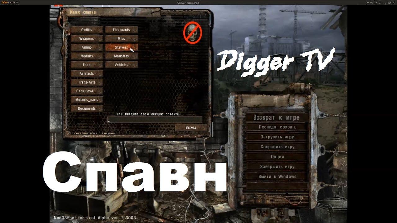 Lost alpha скачать gamedata