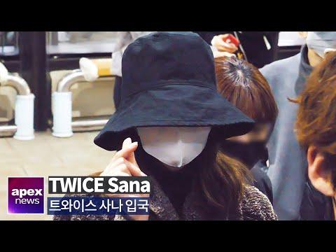 트와이스(TWICE) 사나, 휴가 마치고 건강하게 왔어요 | TWICE トゥワイス SANA arrived in Korea 2020. 01. 28