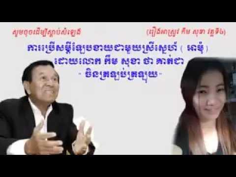 CNRPC Vice President Kem Sokha Sex Scandal Over Recorded Phone Calls