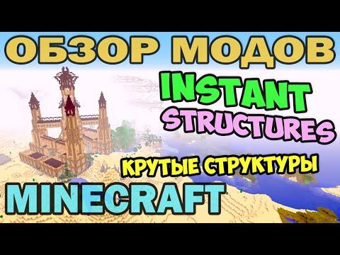 Ships Mod — мод на корабли для Майнкрафт