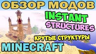 ч.213 - Крутые Структуры, в один клик (Instant Structures Mobs) - Обзор мода для Minecraft